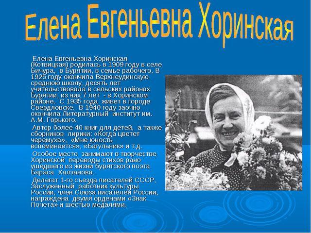 Елена Евгеньевна Хоринская (Котвицкая) родилась в 1909 году в селе Бичура, в...