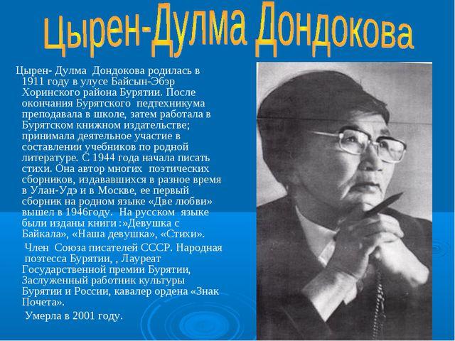 Цырен- Дулма Дондокова родилась в 1911 году в улусе Байсын-Эбэр Хоринского р...