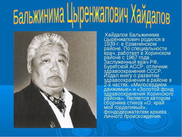 Хайдапов Бальжинима Цыренжапович родился в 1939 г. в Еравнинском районе. По...