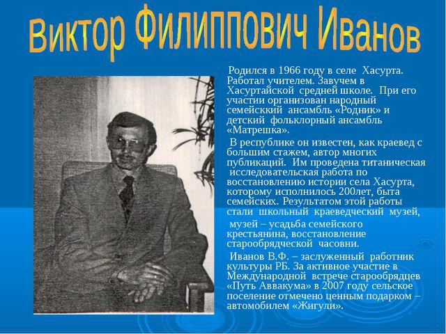 Родился в 1966 году в селе Хасурта. Работал учителем. Завучем в Хасуртайской...