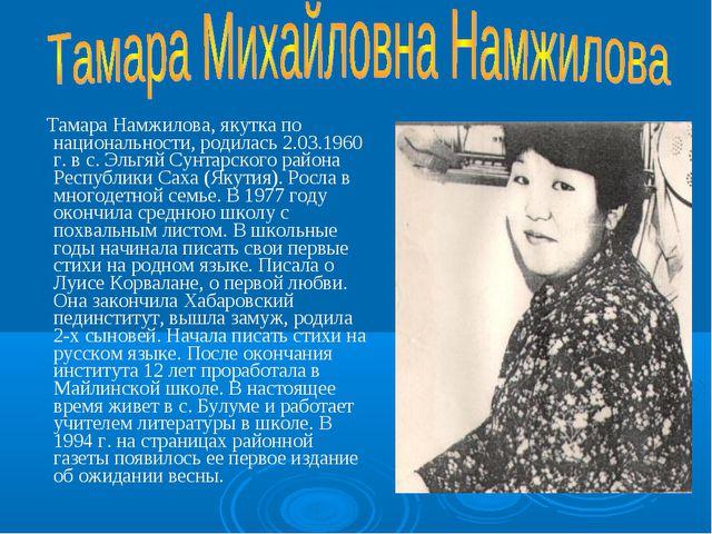 Тамара Намжилова, якутка по национальности, родилась 2.03.1960 г. в с. Эльгя...
