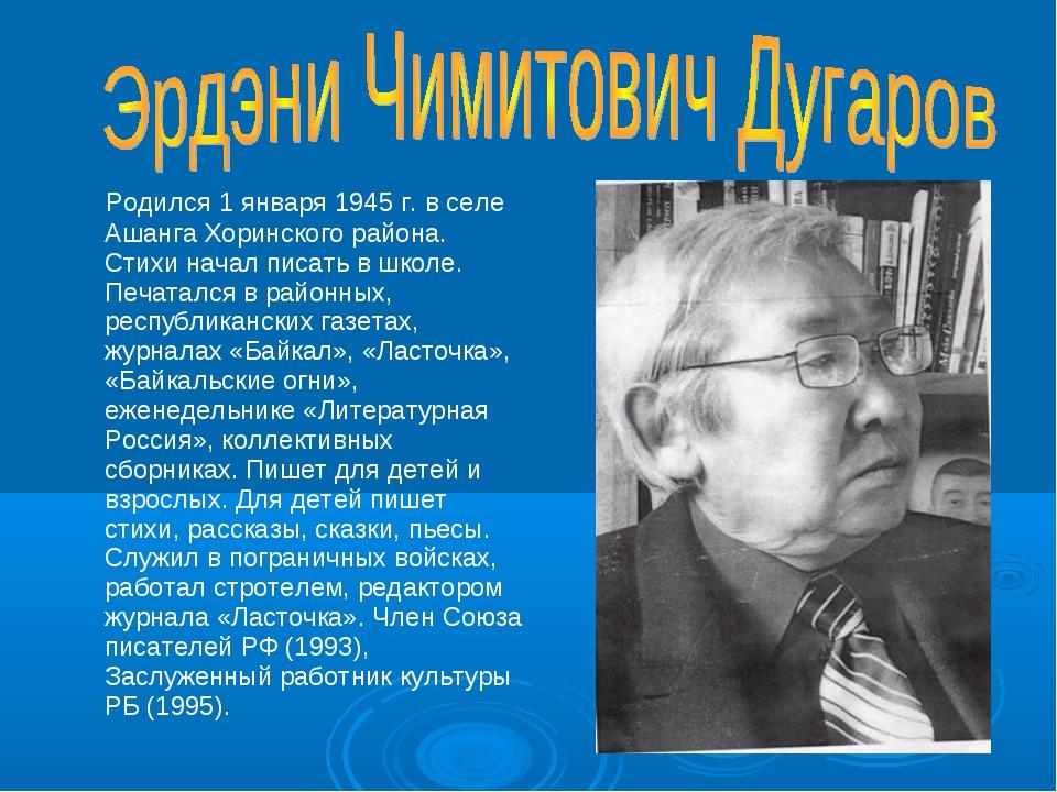 Родился 1 января 1945 г. в селе Ашанга Хоринского района. Стихи начал писать...