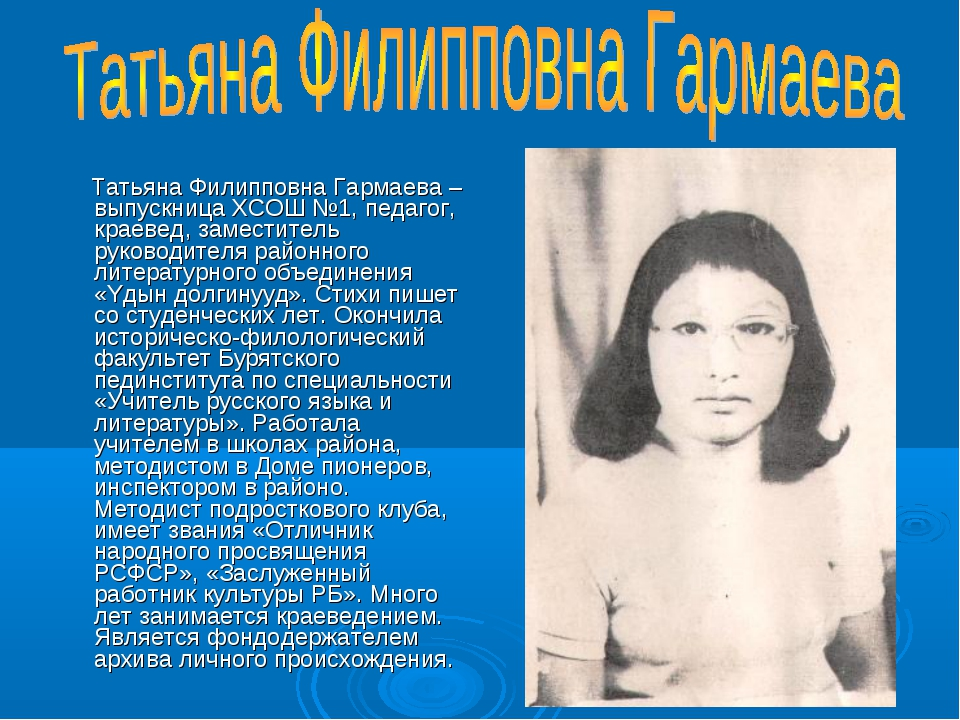 Татьяна Филипповна Гармаева – выпускница ХСОШ №1, педагог, краевед, заместит...