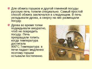 Дрова во время топки подкидывали аккуратно, чтоб не повредить посуду. Печь пр
