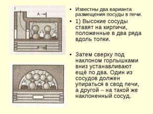 Известны два варианта размещения посуды в печи. 1) Высокие сосуды ставят на к