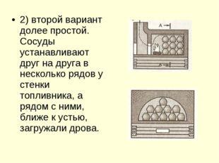 2) второй вариант долее простой. Сосуды устанавливают друг на друга в несколь
