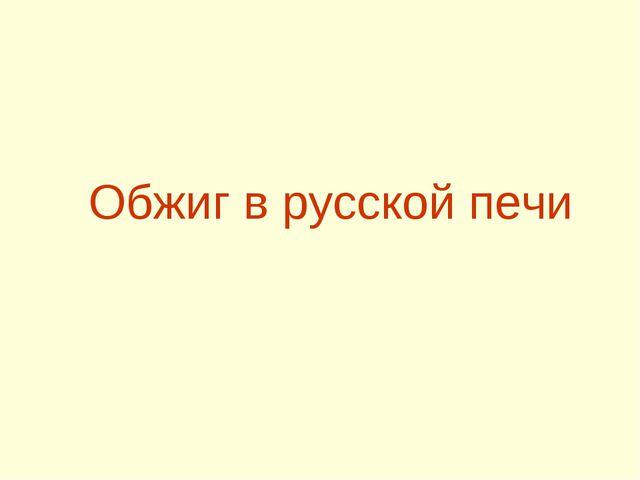 Обжиг в русской печи
