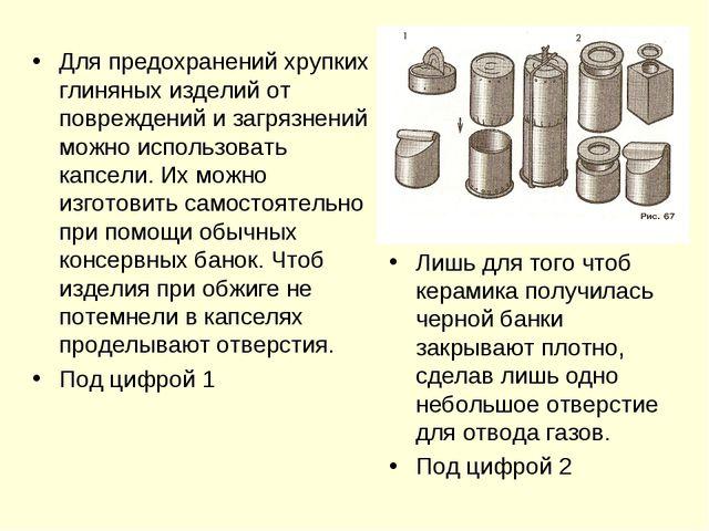 Для предохранений хрупких глиняных изделий от повреждений и загрязнений можно...
