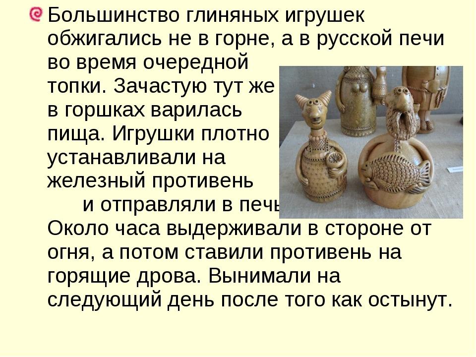 Большинство глиняных игрушек обжигались не в горне, а в русской печи во время...