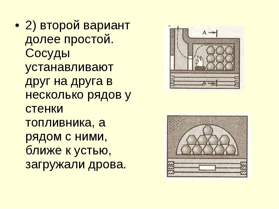 2) второй вариант долее простой. Сосуды устанавливают друг на друга в несколь...
