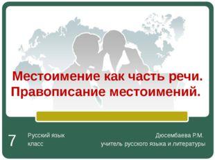 Местоимение как часть речи. Правописание местоимений. Дюсембаева Р.М. учитель