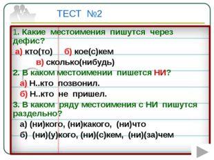 1. Какие местоимения пишутся через дефис? а) кто(то) б) кое(с)кем в) сколько(