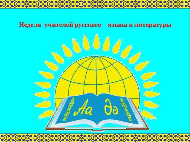 Неделя учителей русского языка и литературы