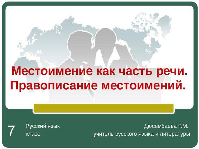 Местоимение как часть речи. Правописание местоимений. Дюсембаева Р.М. учитель...