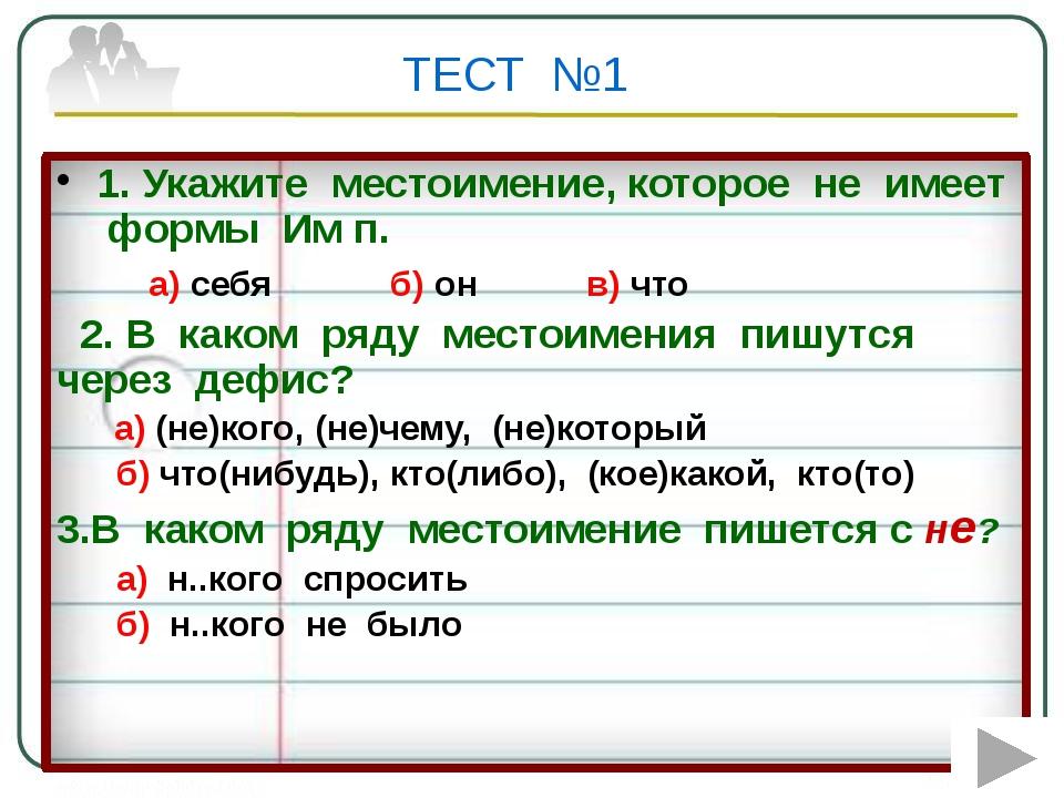 1. Укажите местоимение, которое не имеет формы Им п. а) себя б) он в) что 2....