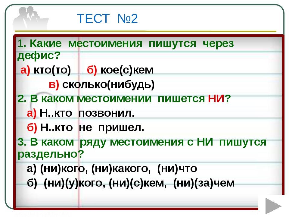 1. Какие местоимения пишутся через дефис? а) кто(то) б) кое(с)кем в) сколько(...