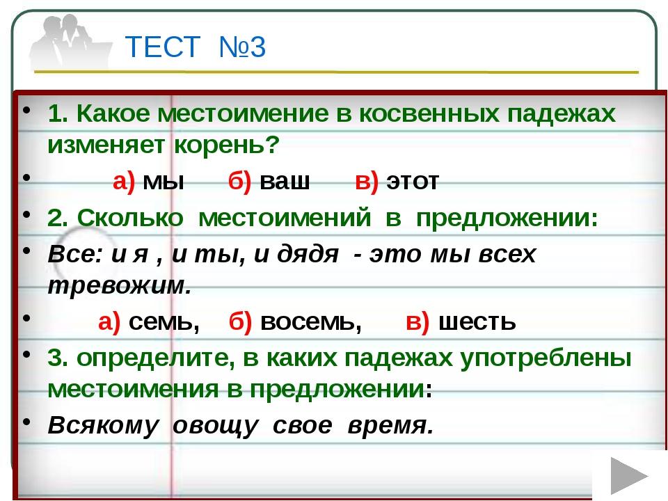 1. Какое местоимение в косвенных падежах изменяет корень? а) мы б) ваш в) это...