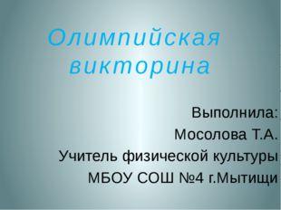 Олимпийская викторина Выполнила: Мосолова Т.А. Учитель физической культуры МБ