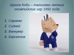 Щенок Коби – талисман летних олимпийских игр 1992 года Сараево Сидней Ванкуве