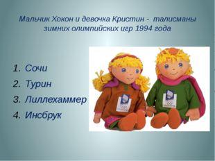 Мальчик Хокон и девочка Кристин - талисманы зимних олимпийских игр 1994 года
