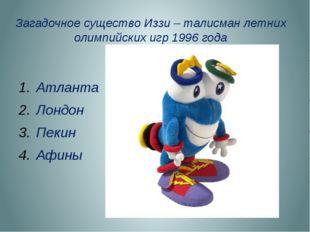 Загадочное существо Иззи – талисман летних олимпийских игр 1996 года Атланта