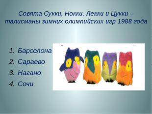 Совята Сукки, Нокки, Лекки и Цукки – талисманы зимних олимпийских игр 1988 го