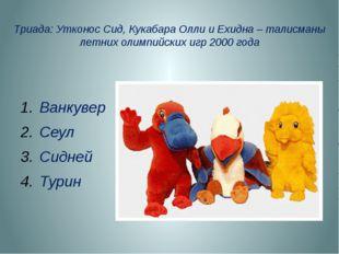 Триада: Утконос Сид, Кукабара Олли и Ехидна – талисманы летних олимпийских иг