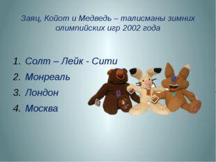 Заяц, Койот и Медведь – талисманы зимних олимпийских игр 2002 года Солт – Лей