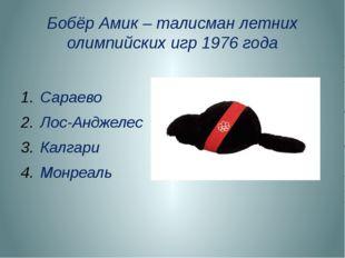 Бобёр Амик – талисман летних олимпийских игр 1976 года Сараево Лос-Анджелес К