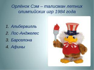 Орлёнок Сэм – талисман летних олимпийских игр 1984 года Альбервилль Лос-Андже