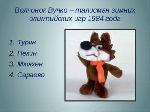 Волчонок Вучко – талисман зимних олимпийских игр 1984 года Турин Пекин Мюнхен