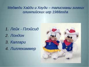 Медведи Хайди и Хоуди – талисманы зимних олимпийских игр 1988года Лейк - Плэ