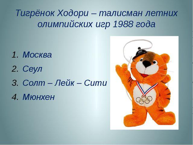 Тигрёнок Ходори – талисман летних олимпийских игр 1988 года Москва Сеул Солт...