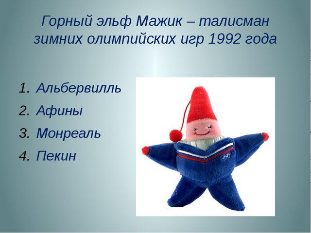 Горный эльф Мажик – талисман зимних олимпийских игр 1992 года Альбервилль Афи...