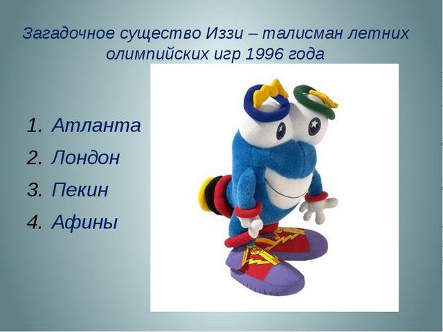 Загадочное существо Иззи – талисман летних олимпийских игр 1996 года Атланта...