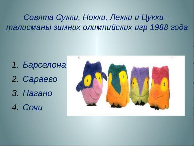 Совята Сукки, Нокки, Лекки и Цукки – талисманы зимних олимпийских игр 1988 го...