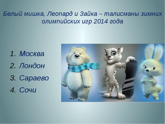 Белый мишка, Леопард и Зайка – талисманы зимних олимпийских игр 2014 года Мос...
