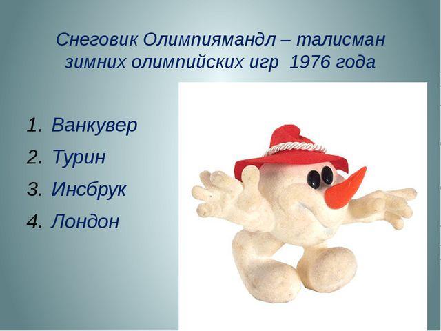 Снеговик Олимпиямандл – талисман зимних олимпийских игр 1976 года Ванкувер Ту...