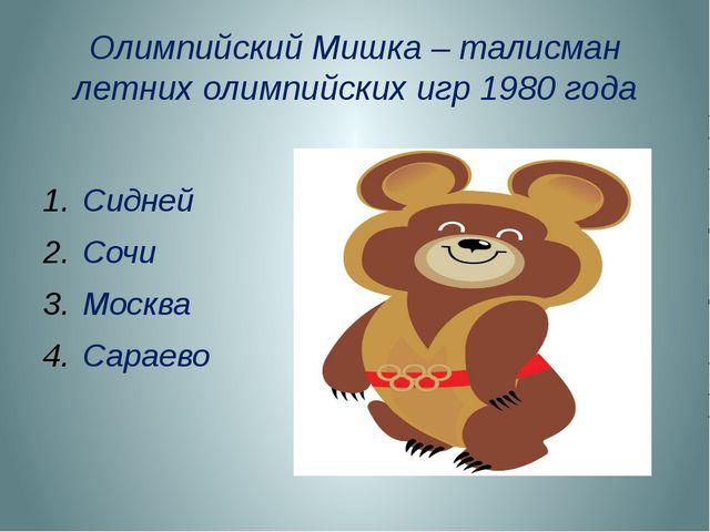 Олимпийский Мишка – талисман летних олимпийских игр 1980 года Сидней Сочи Мос...