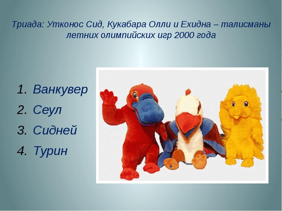 Триада: Утконос Сид, Кукабара Олли и Ехидна – талисманы летних олимпийских иг...