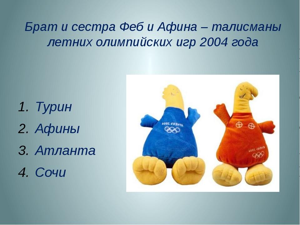 Брат и сестра Феб и Афина – талисманы летних олимпийских игр 2004 года Турин...