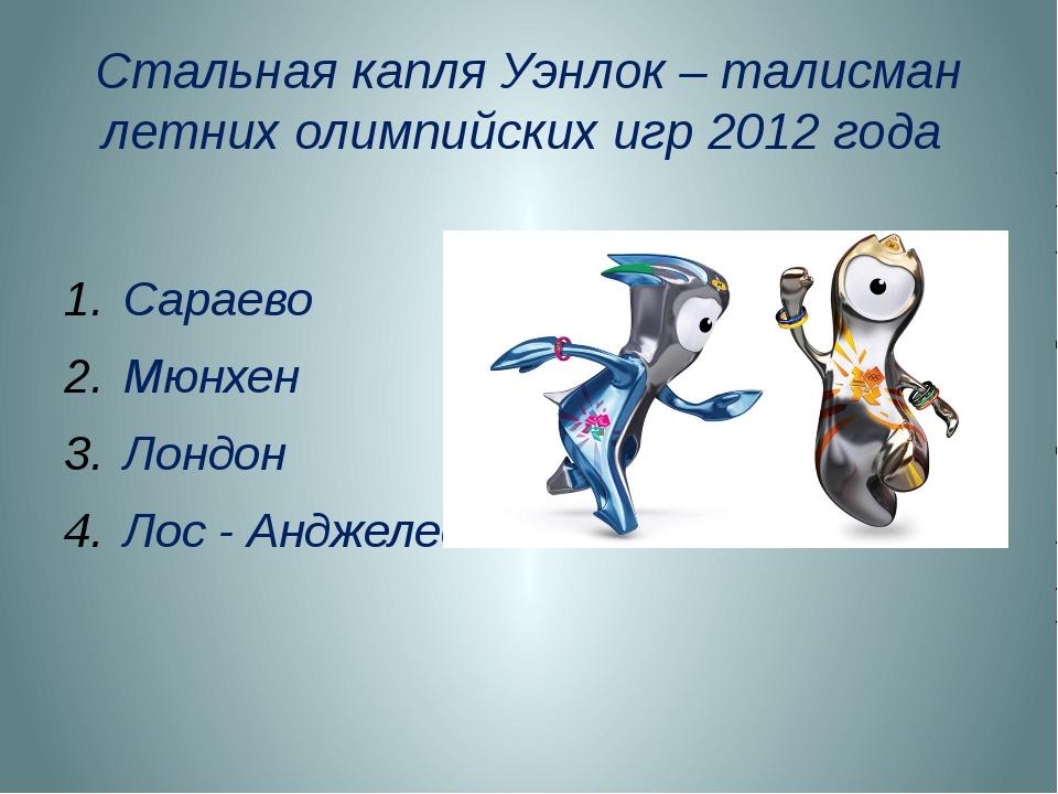 Стальная капля Уэнлок – талисман летних олимпийских игр 2012 года Сараево Мюн...