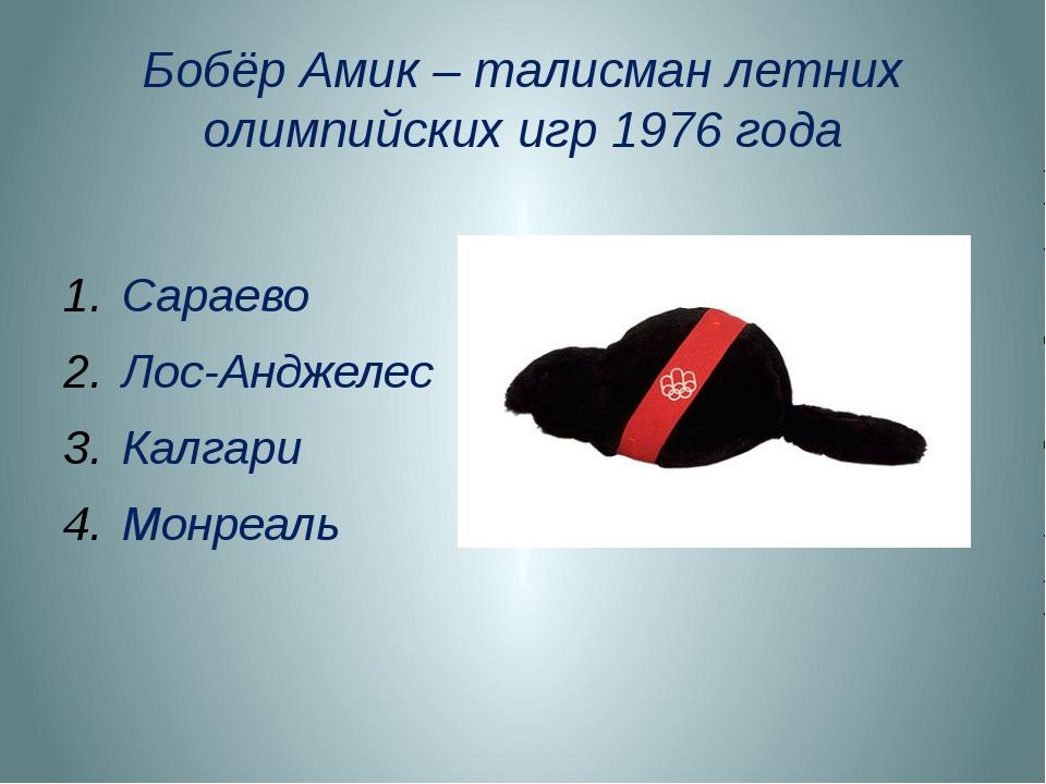 Бобёр Амик – талисман летних олимпийских игр 1976 года Сараево Лос-Анджелес К...