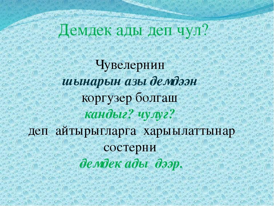 Демдектернин аайы-биле чувелерни тывынар. Хой сек орнунга оларнын аттарын ки...