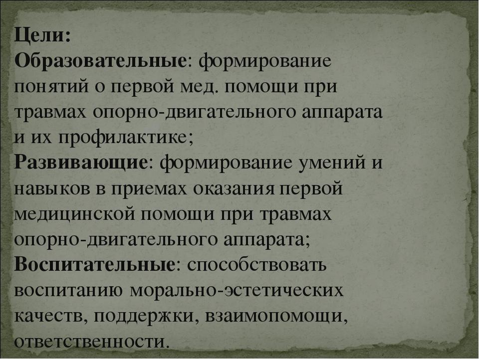 Цели: Образовательные: формирование понятий о первой мед. помощи при травмах...