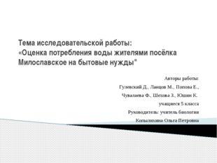 Тема исследовательской работы: «Оценка потребления воды жителями посёлка Мило