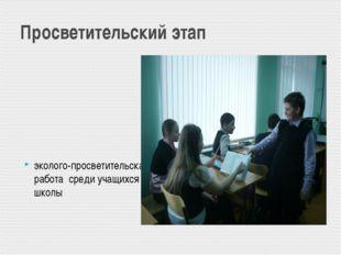Просветительский этап эколого-просветительская работа среди учащихся школы