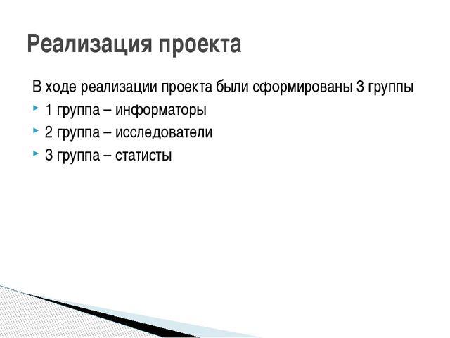 В ходе реализации проекта были сформированы 3 группы 1 группа – информаторы 2...