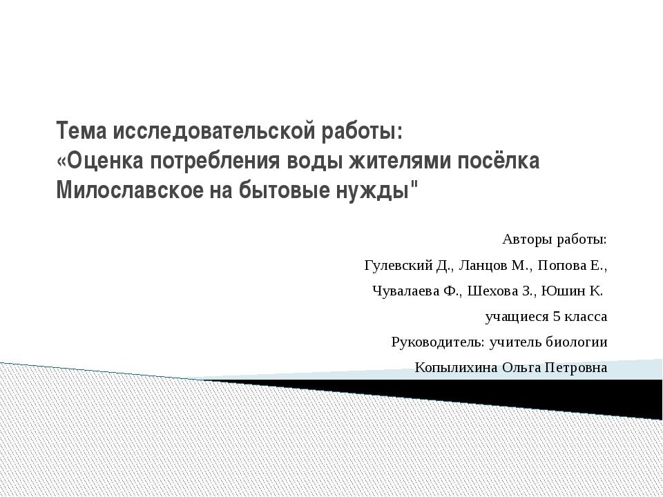 Тема исследовательской работы: «Оценка потребления воды жителями посёлка Мило...