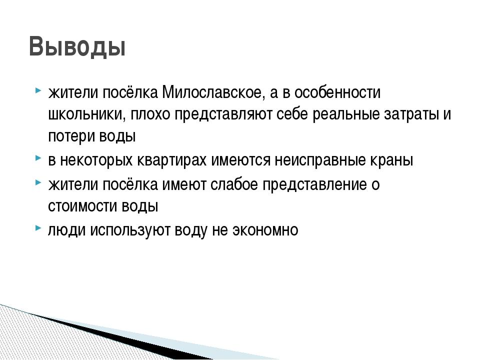жители посёлка Милославское, а в особенности школьники, плохо представляют се...